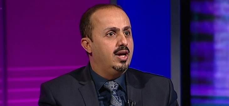 """وزير الإعلام اليمني: إيران تعيش عزلة تسعى لكسرها عبر """"الحوثيين"""""""