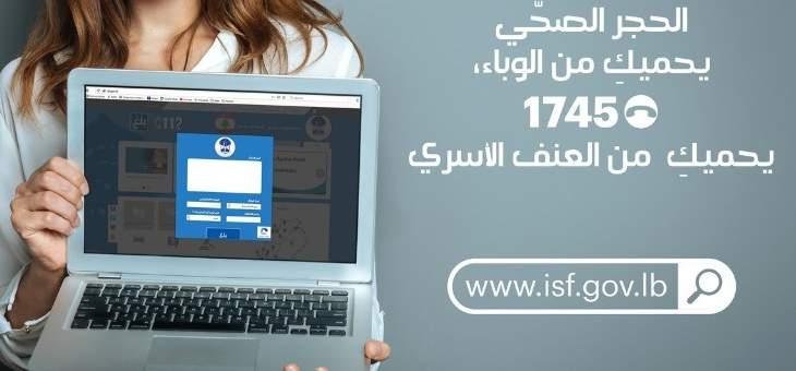 الوطنية لشؤن المرأة والأمن الداخلي يطلقان حملة بعنوان:الحجر الصحي يحميكِ من الوباء 1745 يحميكِ من العنف الأسري