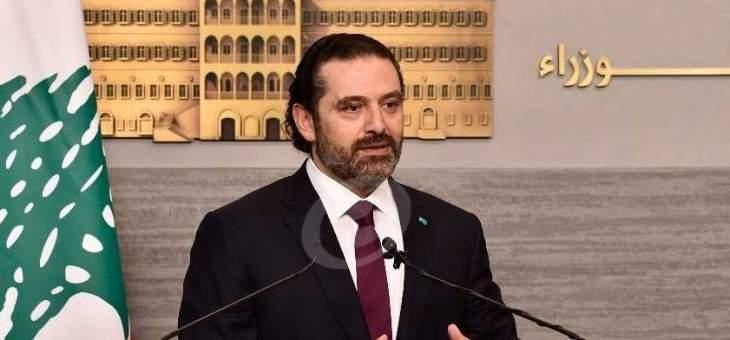 الجريدة: الحريري أعطى نفسه مهلة لا تتعدى نهاية الاسبوع المقبل لعقد جلسة حكومية