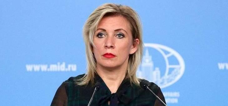 زاخاروفا: كندا خفضت العلاقات مع روسيا إلى أدنى مستوى وردّنا على العقوبات سيكون قاسيا