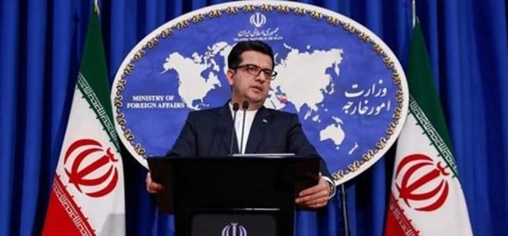 خارجية ايران: العقوبات الأميركية المكررة على كيانات إيرانية دليل ضعف