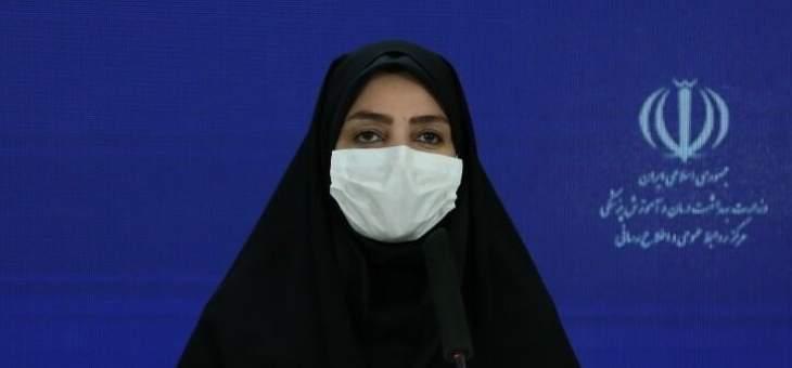 الصحة الإيرانية: 371 وفاة و13321 إصابة جديدة بكورونا خلال الـ24 ساعة الماضية
