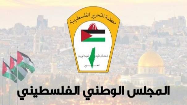 المجلس الوطني الفلسطيني: من حقنا الدفاع عن حقوقنا بالوسائل التي أقرتها مواثيق الأمم المتحدة
