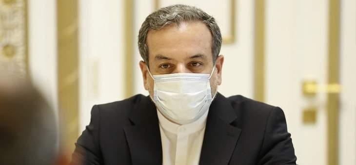 عراقجي: إيران لن تقبل أي شرط لعودة أميركا إلى الاتفاق النووي ولا إضافة أي بند جديد له
