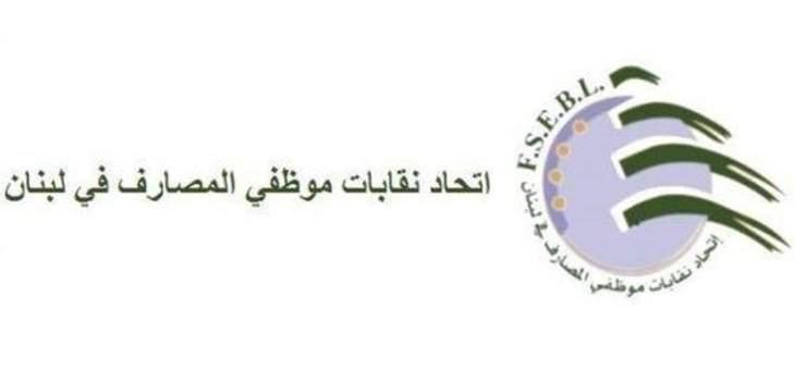 اتحاد نقابات موظفي المصارف: ليس مقبولا القول إننا تواطأنا مع جمعية المصارف لنضرّ بالمودعين