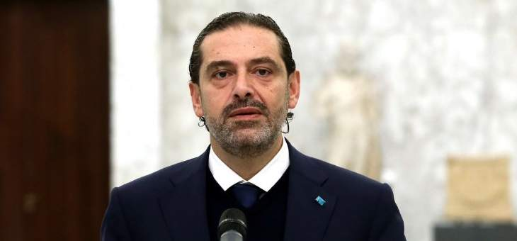 الحريري هنأ بعيد الفطر: ليدرك الجميع ما يمر به لبنان علّنا نوقف هذا الإنهيار المريع