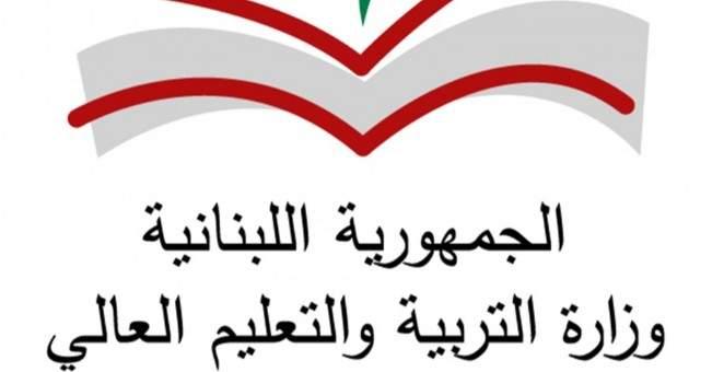 وزارة التربية تنفي ما يتم تداوله حول موعد صدور نتائج الثانوية العامة
