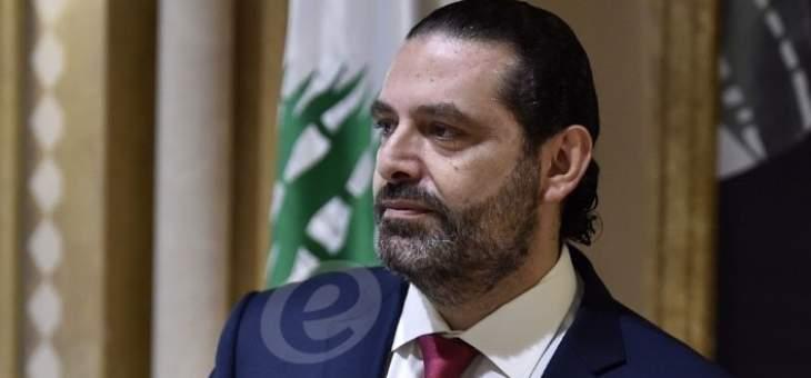 قريبون من الحريري للجمهورية: ليس مترددا بموضوع تولي رئاسة الحكومة من عدمه