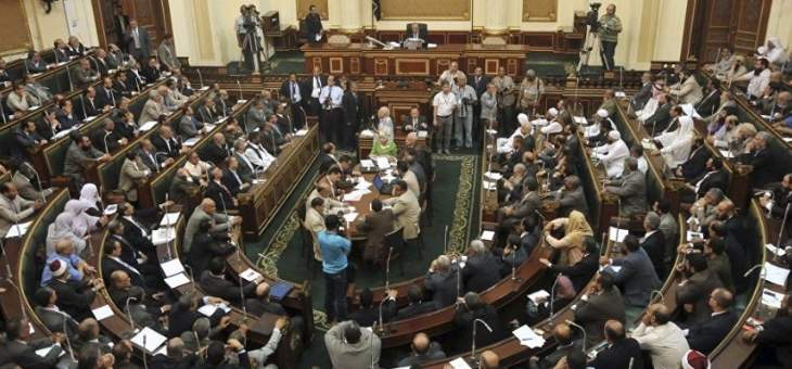البرلمان المصري يوافق على قرار السيسي بتمديد حالة الطوارئ 3 أشهر