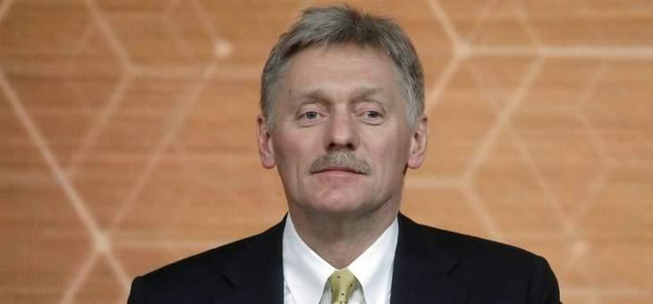 بيسكوف: لا خطط لإجراء محادثة هاتفية بين بوتين وزيلينسكي بالأيام المقبلة