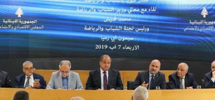 فنيش بلقاء شبابي بالمجلس الاقتصادي: نحن بصدد التحضير لحوار شامل للنهوض بالرياضة