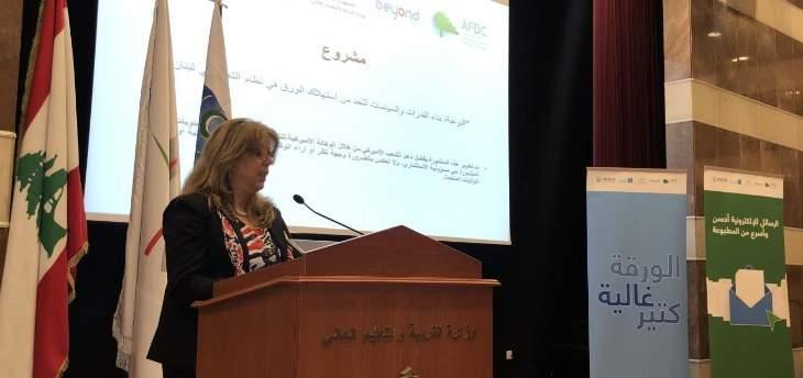 إطلاق ورقة سياسة عامة حول التخفيف من استعمال الورق في نظام التعليم في لبنان