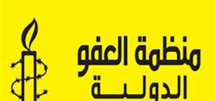 العفو الدولية دعت لبنان لتفعيل الآلية الوطنية للوقاية من التعذيب