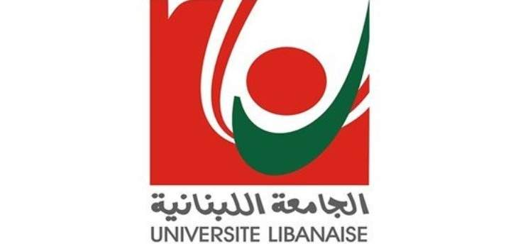 """MTV: أساتذة """"اللبنانية"""" قد يقبلون المس بصندوق تعاضدهم إذا مُس بصناديق العسكريين والقضاة"""