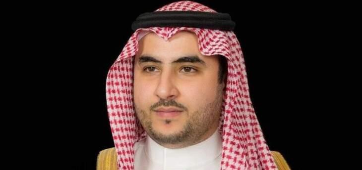 نائب وزير الدفاع السعودي: القبض على زعيم داعش باليمن يؤكد نجاحات أبطالنا