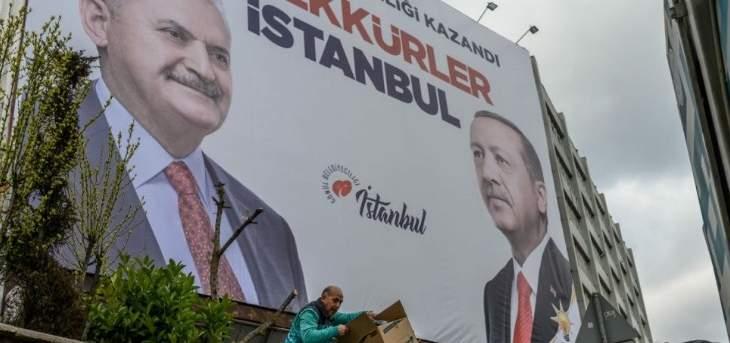 مرشح الحزب الحاكم في تركيا يقر بهزيمته في انتخابات بلدية اسطنبول