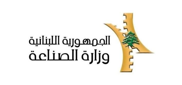 وزارة الصناعة: عناصر فتوش منعت فريق الوزارة من إنجاز مهماته في عين دارة