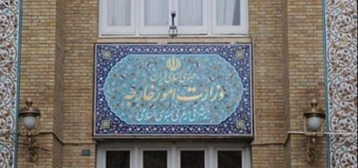 خارجية إيران: نرد على الدبلوماسية بدبلوماسية وعلى الضغوط بالمقاومة