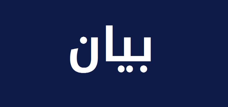 المنظمات الشبابية والطلابية تدعو طلاب اللبنانية للعودة الى مقاعد الدراسة