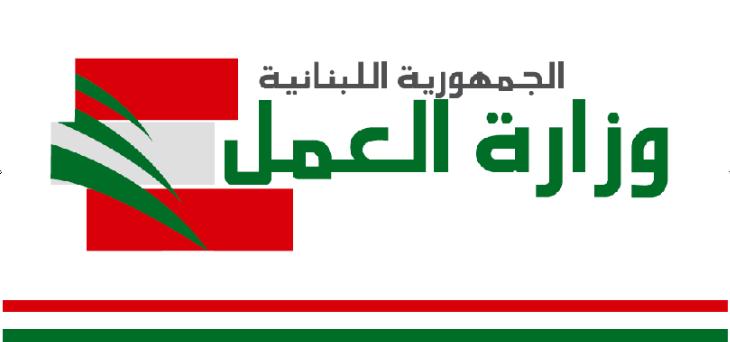 مدير عام وزارة العمل: هدفنا ليس إقفال المؤسسات بل تسوية أوضاع العمال