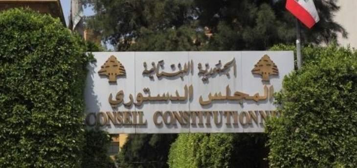 الجمهورية:الكتل الينابية الكبرى توافقت على أسماء أعضاء المجلس الدستوري