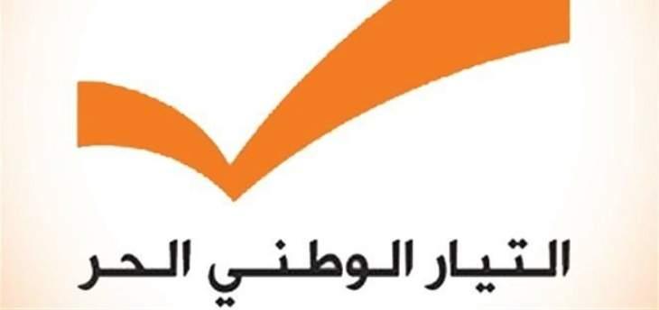 مصادر الوطني الحر للأخبار: قرار بعدم التدخل بملف رئيس بلدية الجية