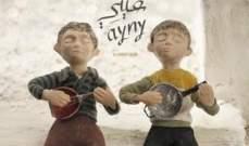 فيلما عيني والساعة الخامسة ينافسان في مهرجان القمرة السينمائي