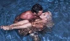 ليدي غاغا عارية بأحضان حبيبها في بركة السباحة