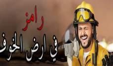 خاص الفن- صفية العمري وبوسي شلبي ضحيتا رامز جلال