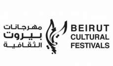 مهرجانات بيروت الثقافيّة تُعيد النبض إلى قلب العاصمة!