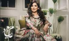 نوال الكويتية تطرح أحدث أعمالها