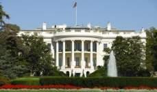 """لهذا السبب سمي """"البيت الأبيض"""" بهذا الاسم"""