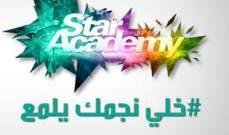 نجمة ستار أكاديمي تثير فضول الجمهور بعد استفسارها عن أحمد الشريف
