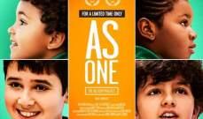 إطلاق الفيلم الوثائقي كلنا معاً بالتزامن مع اليوم العالمي للتوحد