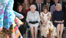 الملكة إليزابيث تفاجئ الجميع وتحضر اول عرض أزياء في حياتها! بالصور