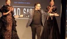 خاص- فؤاد سركيس: المرأة تظهر بالأسود جريئة بتصاميمي