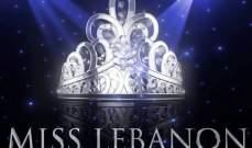 ملكة جمال لبنان تخوض تجربة تقديم البرامج..بالصورة