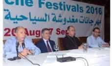 إطلاق مهرجانات مغدوشة السياحية.. بالصور