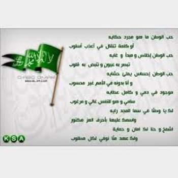 النشيد الوطني السعودي حكاية كرامة وإباء