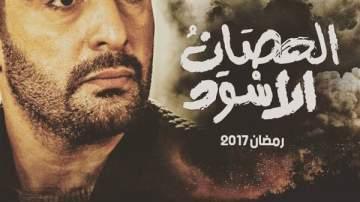 الملصق الاعلاني الخاص بالحصان الاسود ل أحمد السقا...بالصورة