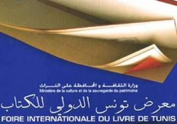 إنطلاق فعاليات الدورة 29 لمعرض تونس الدولي للكتاب بمشاركة 317 عارضا من 24 دولة