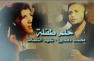 """محمد دقدوق يُهدي أطفال سوريا """"حلم طفلة"""".. بالصوت"""