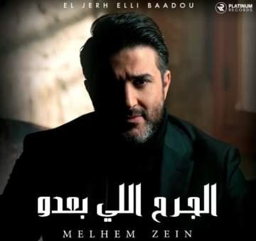 """ملحم زين يطرح برومو """"الجرح اللي بعدو"""".. بالفيديو"""