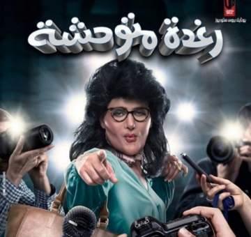 فيلم رامز جلال الجديد