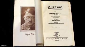تزايد مبيعات كتاب كفاحي لهتلر بعد طبع نسخة خاصة منه