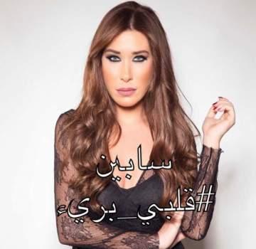 """سابين وسليم عساف يبدعان بأغنية """"قلبي بريء"""" الرومانسية"""