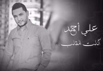 علي أحمد يحقق نجاحاً كبيراً بعد طرحه
