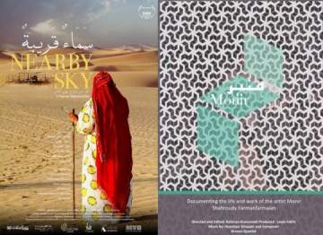 فيلما سماء قريبة ومنير يشاركان في معرض سكة الفني