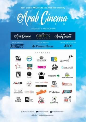 مركز السينما العربية يشارك في أوراسيا السينمائي الدولي ولوكارنو السينمائي