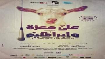 """""""علي معزة وإبراهيم"""" أول فيلم عربي يُعرض بـ دبي السينمائي 365 في فوكس"""